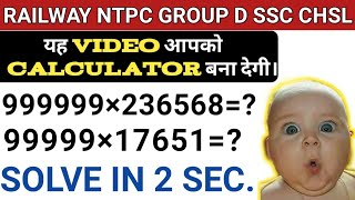The magic of vedic math|Best trick on speed calculation for railway and all competitive exam.
