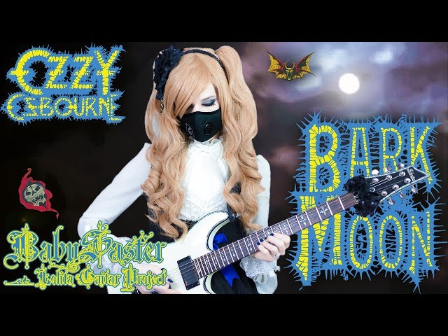 【Ozzy Osbourne】 - 「Bark at the Moon」INSTRUMENTAL GUITAR COVER † BabySaster