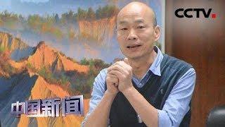 [中国新闻] 韩国瑜将北上参加2020造势大会 地方派系表态挺韩 | CCTV中文国际