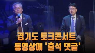 경기도 토크콘서트 동영상에 '출석 댓글'…