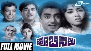 HooBisilu | Kannada Full HD Movie | Ramesh| Raja Shankar| Jayanthi | Family Movie
