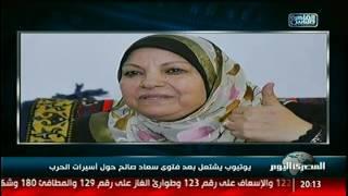 يوتيوب يشتعل بعد فتوى  سعاد صالح حول أسيرات الحرب 2#2نشرة_المصرى_اليوم2