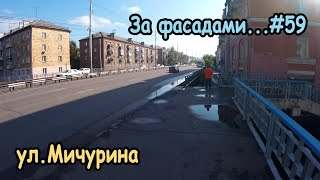 ул. Мичурина Ленинский район Красноярск. За фасадами...59