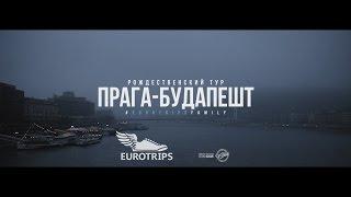 Рождественский тур Прага - Будапешт EUROTRIPS(Видео отчёт рождественского путешествия в Прагу и Будапешт с 20 по 25 декабря 2016 года. Атмосфера европейского..., 2017-01-17T07:54:26.000Z)