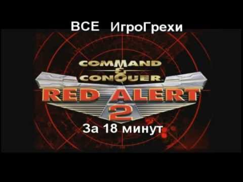 Ra2In Играть в онлайн Red Alert 2 и Yuris revenge