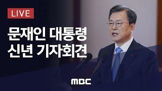 문재인 대통령 신년 기자회견 - [LIVE] MBC 뉴스특보 2021년 01월 18일