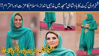 Kate Middleton Bare Feet, Covers Head In 'Green Shalwar Kameez' At Badshahi Mosque