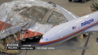 Катастрофа MH17  «Донбасс Реалии» проехали маршрутом российкого «Бука»   «Донбасc Реалии»