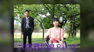 Description: EXILE松本利夫&X21井頭愛海の心温まる触れ合い 最終話に...
