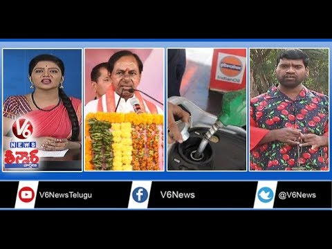 CM KCR Public Meets | Political Leaders Election Campaign | Petrol Price | Teenmaar News | V6 News