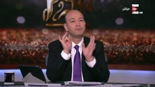 عمرو اديب: دخل الناس لازم يزيد والحد الأدنى للأجور لازم يرتفع .. الأسعار عمرها ماهتقل