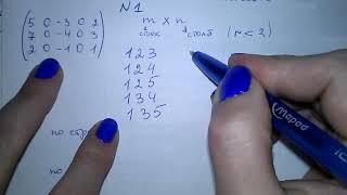 Ранг матрицы методом перебора миноров. Нахождение ранга по определению ранга матрицы. Комбинаторная