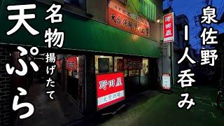 揚げたて天ぷらで1人呑み【泉佐野・野田屋】大瓶ビール最高
