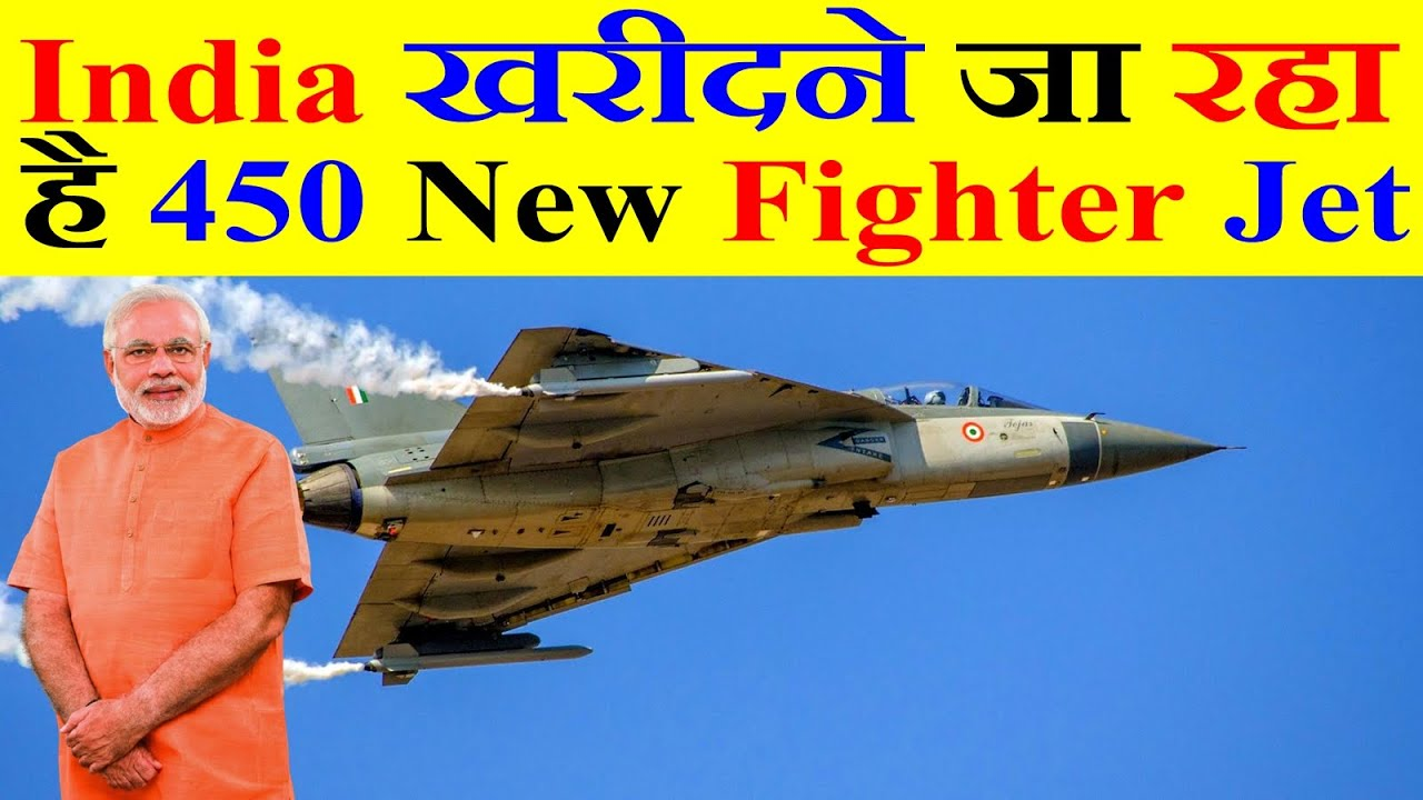 India खरीदने जा रहा है 450 New Fighter Jet