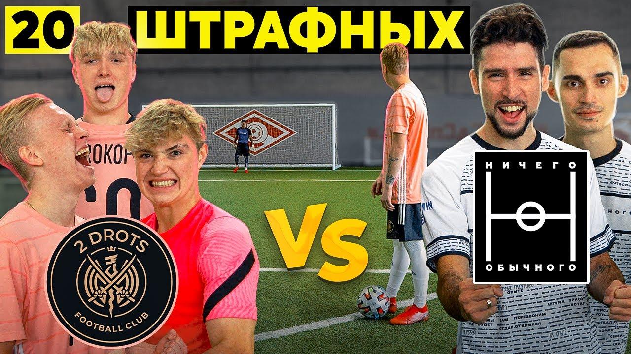 20 ШТРАФНЫХ: 2DROTS vs. НИЧЕГО ОБЫЧНОГО / турнир на 50.000 рублей!