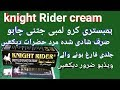 Knight Rider cream use,benefits and much more. Dr.Abid pharma D