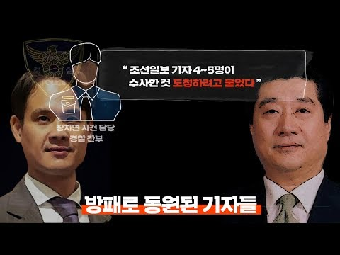 [J 컷] 장자연 성접대에 방 사장 거론되자 조선일보 기자들이 한 짓.list