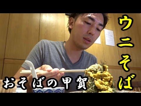 【そば⑩】西麻布で昼から酒を飲みウニそばをすする最高の休日 Japanese Buckwheat Noodles 【IKKO'S FILMS】【品川イッコー】