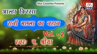आल्हा रानी मछला का नहान Vol-2 Rani Manhla Ka Nahan Vol 2 हरियाणवी आल्हा By प॰ श्रिया Pt Shiriya,