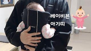 신생아부터, 베이비뵨 아기띠 언박싱 , BABYBJOR…