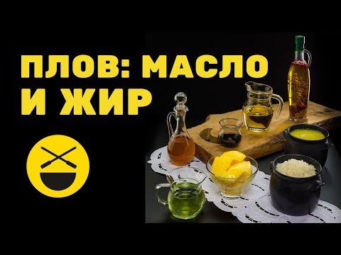 ПЛОВ ||| Масло и жир |||  Кулинарное исследование №1 | Сталик Ханкишиев