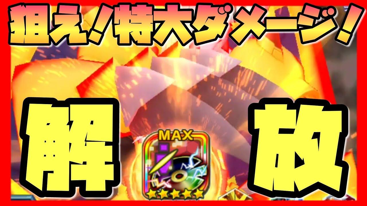 【デジライズ】対器をセットした勇敢で巨大スパイラルに大ダメージを与えられるか!?デジモンリアライズ実況プレイ#909-DigimonReArise