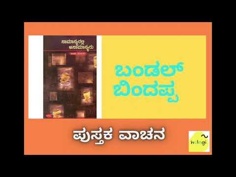 ಸಾಮಾನ್ಯರಲ್ಲಿ ಅಸಾಮಾನ್ಯರು - ಬಂಡಲ್ ಬಿಂದಪ್ಪ । ಪುಸ್ತಕ ವಾಚನ   Samanyaralli Asamanyaru   Bandal Bindappa