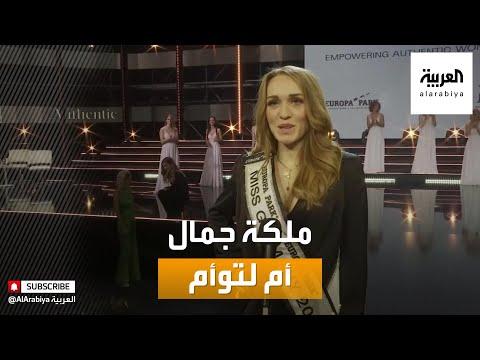 صباح العربية | أخبار بلا سياسة: ملكة جمال ألمانيا عمرها 33 وأم لتوأم