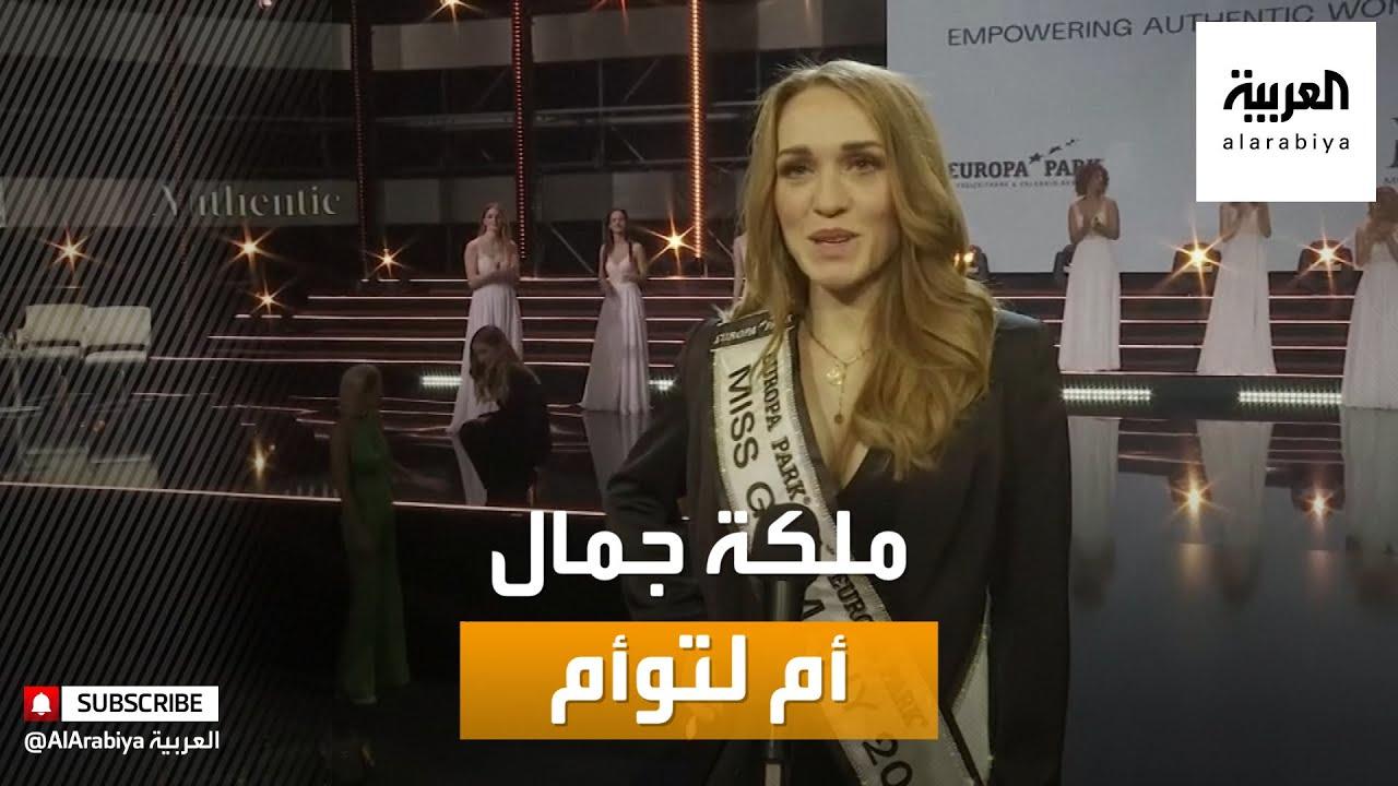 صباح العربية | أخبار بلا سياسة: ملكة جمال ألمانيا عمرها 33 وأم لتوأم  - 08:58-2021 / 3 / 1