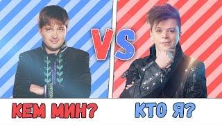 Хакимов & Юльякшин: Кто я? Мин кем? Who am I?