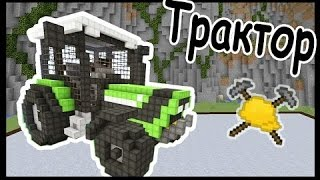 Minecraft.КАК СДЕЛАТЬ ТРАКТОР??Таймлапс(х0)(Всем привет.В этом видео я расскажу о том как сделать вертолет в Minecraft.Приятного просмотра. Мои мини-игры..., 2016-02-07T18:57:53.000Z)