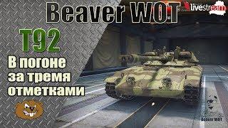 T92 Три отметки (89,40%) Стрим [World of Tanks]
