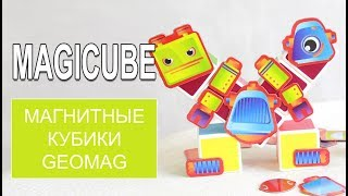 MAGICUBE магнитные кубики от GEOMAG | Подробный обзор и краш-тест