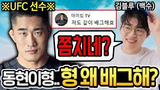 실제 UFC 김동현님 왜 배그하세요..? 못하면 저 접히나요?