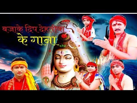  BOL BAM SONG  2018 बजाके दिप  देहतीया के गाना  Singer Dipnarayan Dehati Brother  Ramashankar bhagat