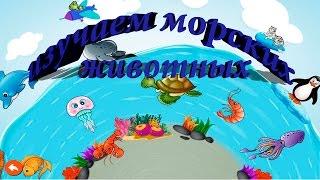 Развивающие мультики для детей! Изучаем морских животных!