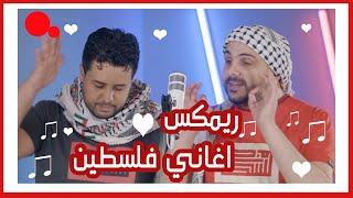 اغنية فلسطين بلادي / شادي البوريني وقاسم النجار / حب فلسطين