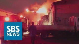 일산 인쇄 공장서 화재…인명 피해 없지만 건물 2동 전…