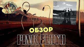 Gambar cover Pink Floyd - The Later Years 1987-2019. Обзор / Review