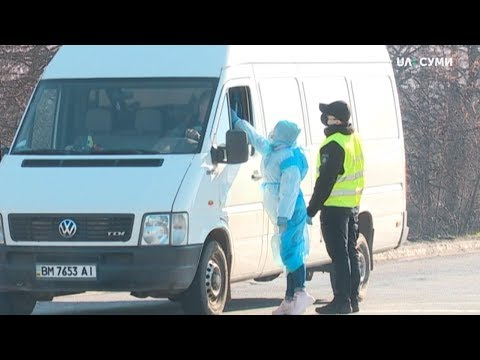 Суспільне Суми: На в'їзді у Суми у пасажирів авто вимірюють температуру