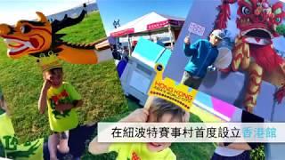 PORT TO PORT: SHK/SCALLYWAG ECHOES HONG KONG-US LINKS (2018) thumbnail
