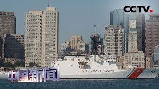 [中国新闻] 美海警船靠近委内瑞拉海域 遭委巡逻艇驱离 | CCTV中文国际