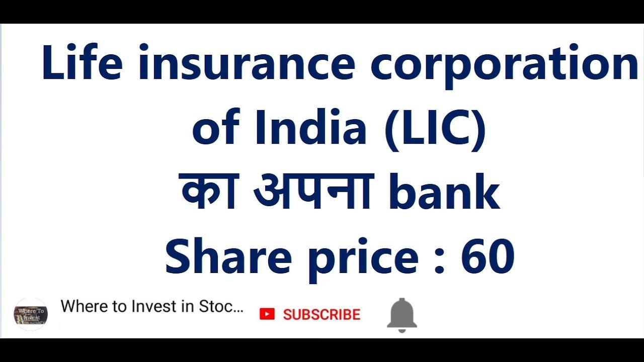 Life insurance corporation of India (LIC) का अपना bank ...