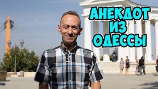 Одесский юмор! Самые смешные еврейские анекдоты из Одессы!