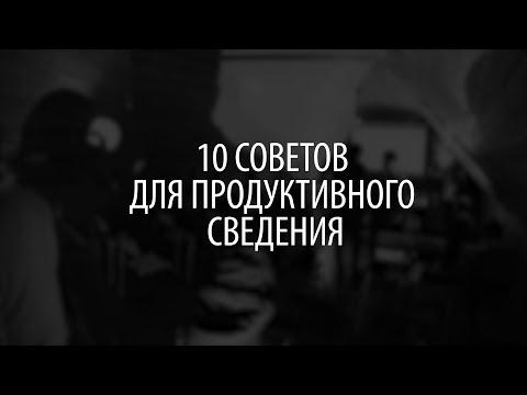 10 Советов для