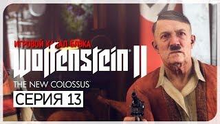 ИГРА ПРОДОЛЖАЕТ РВАТЬ ШАБЛОНЫ! ● Wolfenstein II: The New Colossus #13 [PC/Uber Settings]