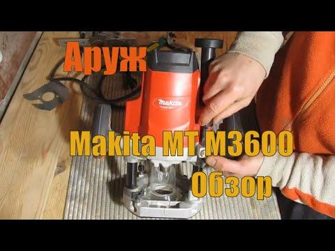 Обзор фрезера Makita MT M3600 (Maktec MT362)
