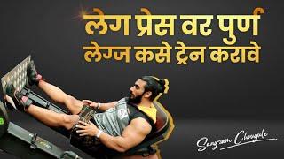 BEST LEGS WORKOUT FOR BEGINNERS   Sangram Chougule