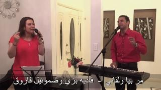 ترنيمة مر بيا ولقاني - فاديه بزي وصموئيل فاروق