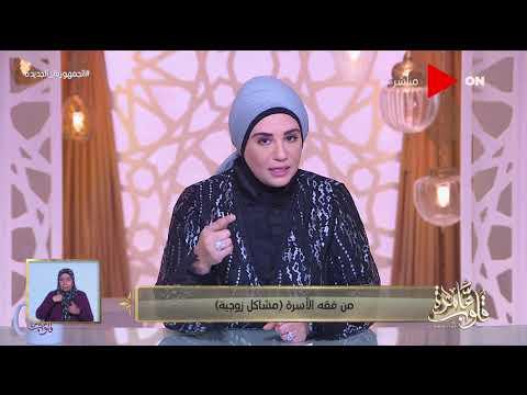 قلوب عامرة - د.نادية عمارة  تتحدث عن -فقه الأسرة-...المشاكل الزوجية  - 19:54-2021 / 6 / 15
